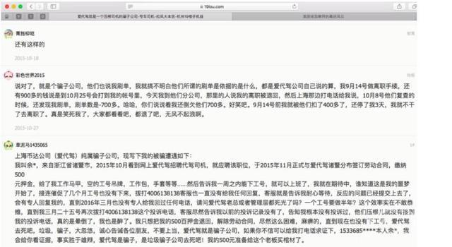 """从坑蒙拐骗到""""福布斯精英"""",哈罗单车创始人杨磊13年造假史"""