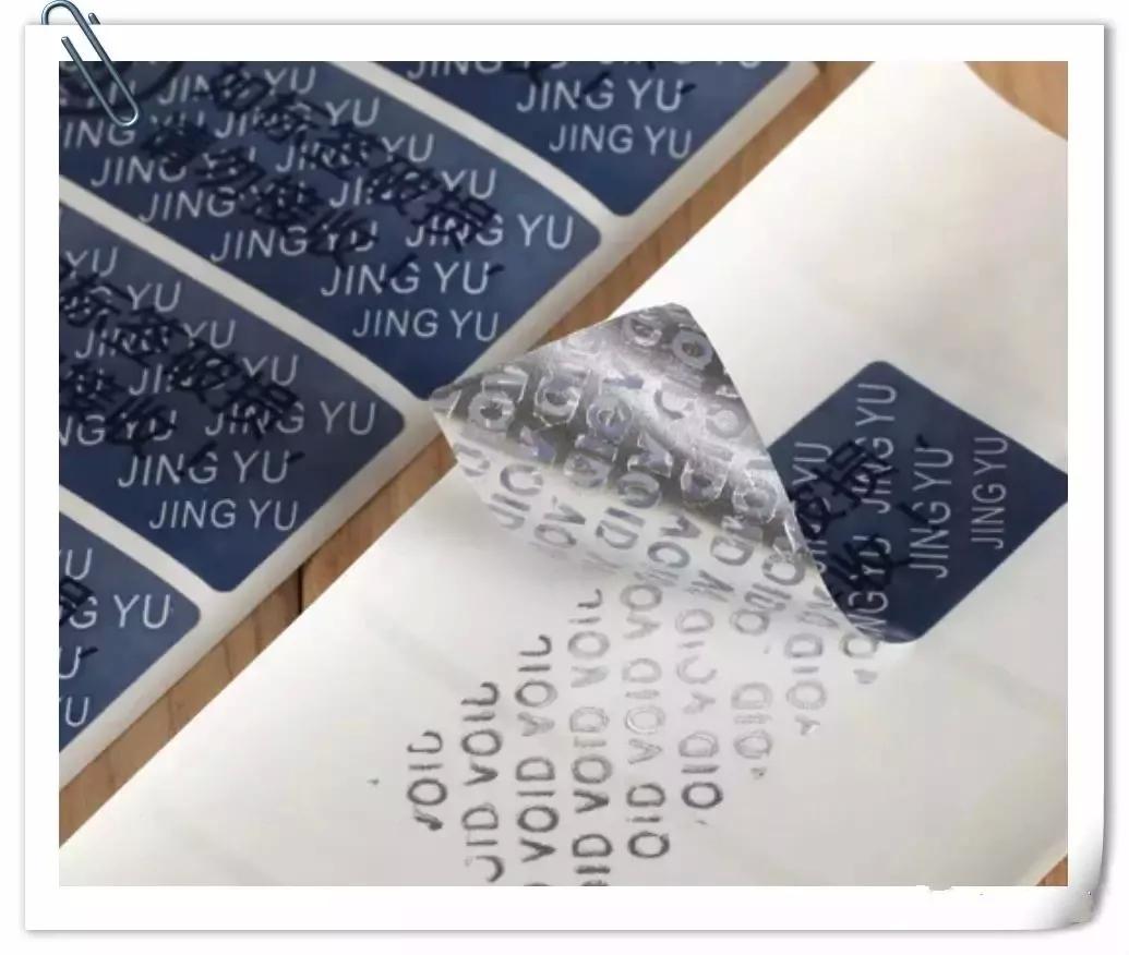 不干胶防伪标签最新技术分享