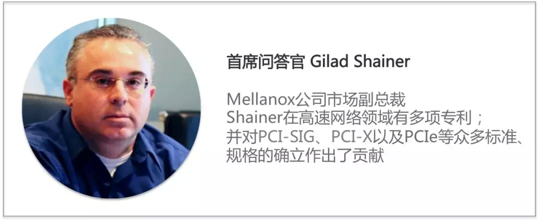 Mellanox Gilad Shainer:如何在网络高速公路上成为一名老司机?