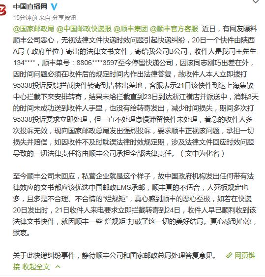 """投诉顺丰快递公司不合理的""""烂规矩""""太多 收件方强烈谴责弥补损失"""