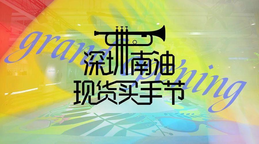 深圳南油现货买手节吹响时尚号角【风气】风气中国网