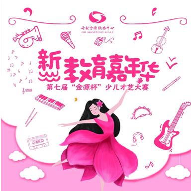"""第七届""""金源杯""""儿童才艺大赛即将启幕"""