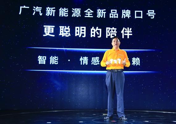 Macintosh HD:Users:Nolan:Desktop:北京车展:素材:广汽新能源2018年北京车展媒体素材包:主新闻稿:古总全身.jpg