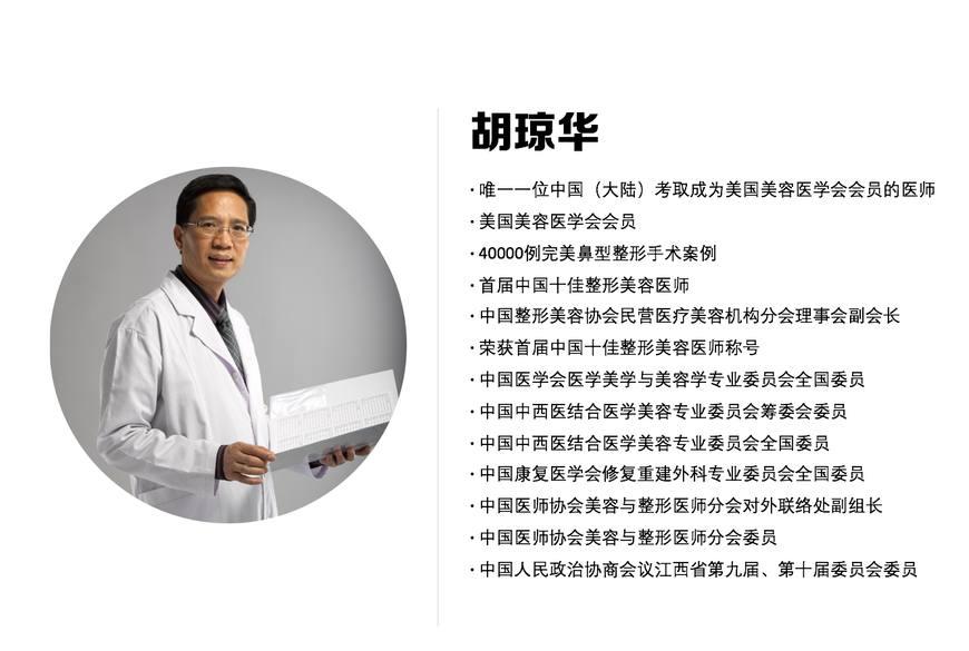 协调就是美:医美新概念脸综合——胡琼华博士