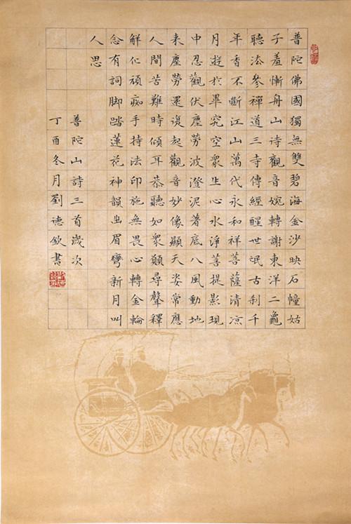 中国书法家协会会员刘德钦书法作品欣赏
