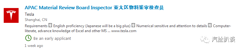 特斯拉上海公司成立 再传特斯拉将在华独资建厂