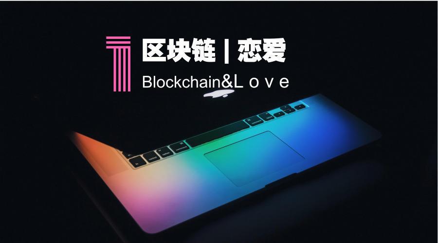 用谈恋爱来描述区块链技术,还有这种操作?