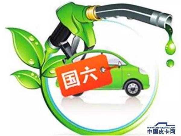 汽油皮卡被上位 应付国六乃权宜之计