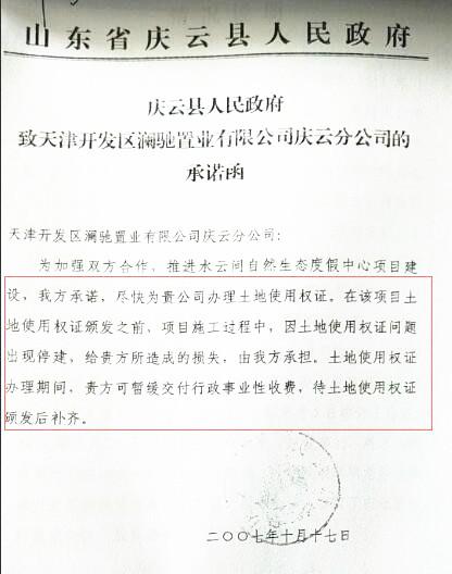 逼死山东庆云县水云间项目的那些人和事