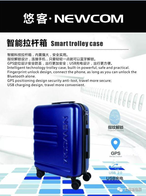新秀集团旗下悠客NEWCOM品牌亮相上海箱包展T003欢迎参观指导!