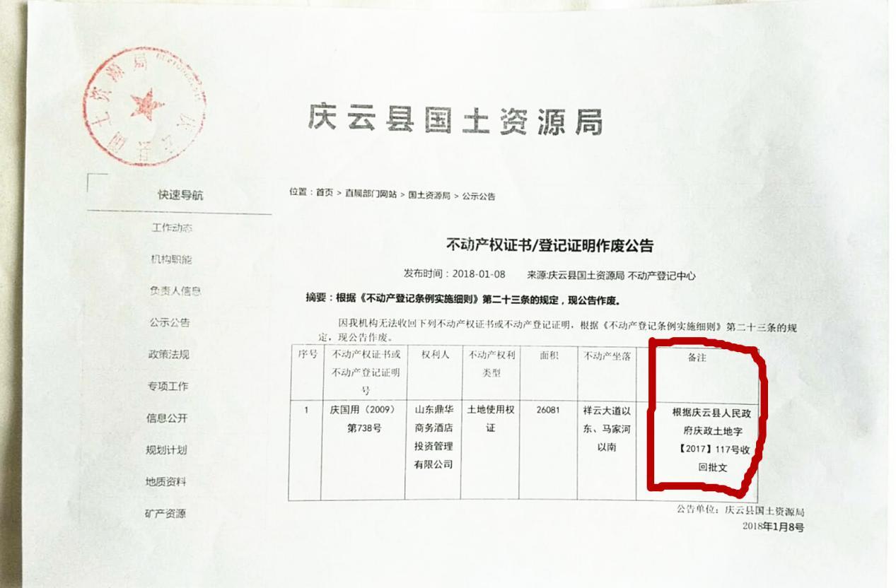 山东庆云县人民政府违法收回鼎华酒店国有建设用地之谜
