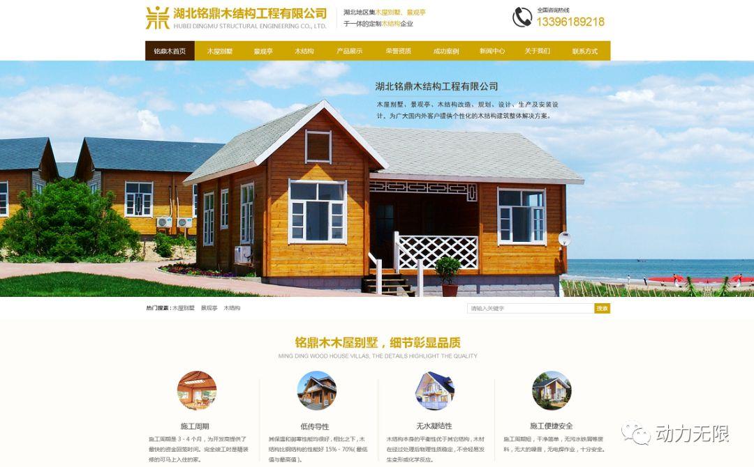 西安手机网站建设