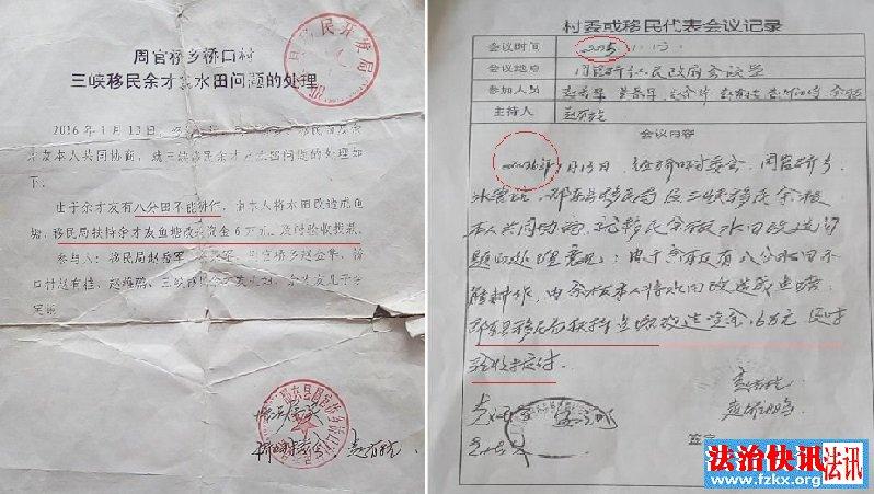 湖南邵东移民局克扣移民扶持资金:答复竟指鹿