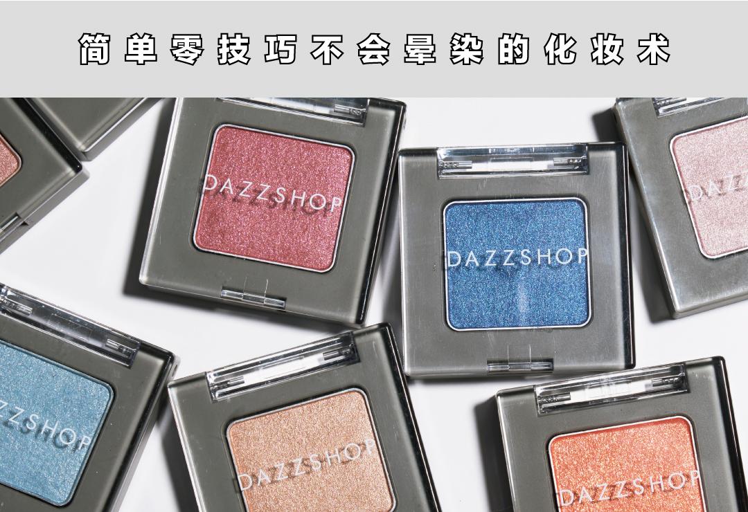 """618大热美妆品牌DAZZSHOP!美女首席彩妆师教你""""超简不晕""""的夏日妆"""