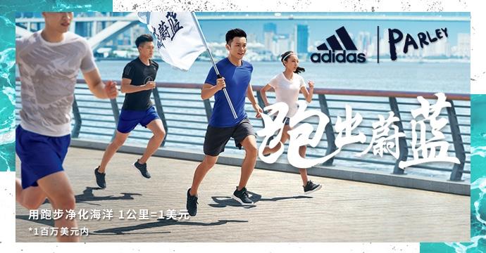 """百万公益""""跑出蔚蓝""""阿迪达斯+悦跑圈传递环保正能量"""
