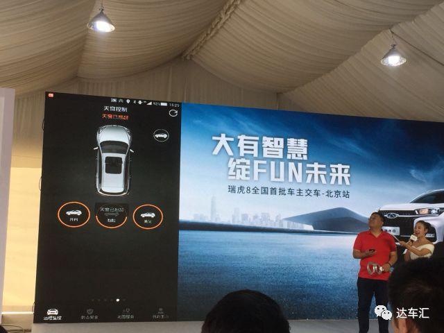 瑞虎8首批交车 奇瑞将推多款新车备战大产品年