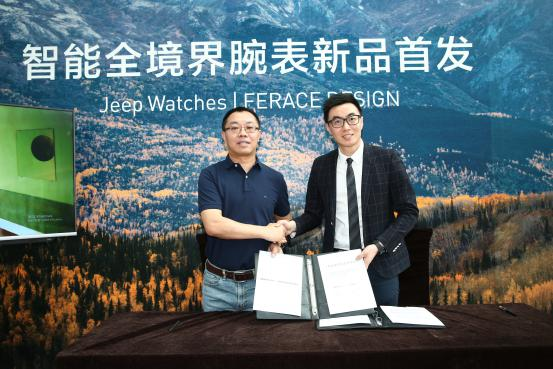 FERACE与Jeep Watches达成合作 联合开发运动穿戴产品