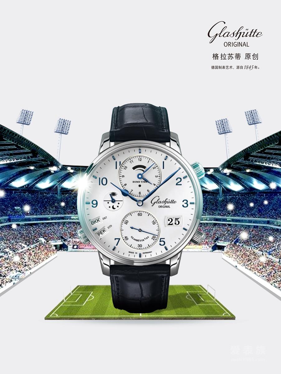 格拉苏蒂原创议员世界时手表陪你尽享世界杯