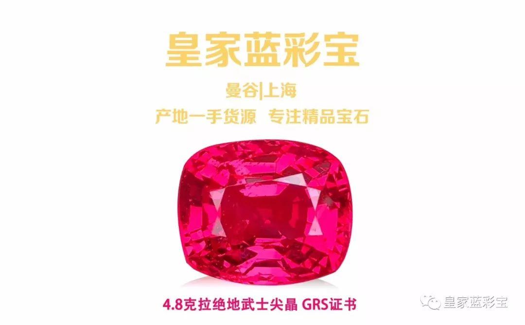 名贵宝石投资与收藏