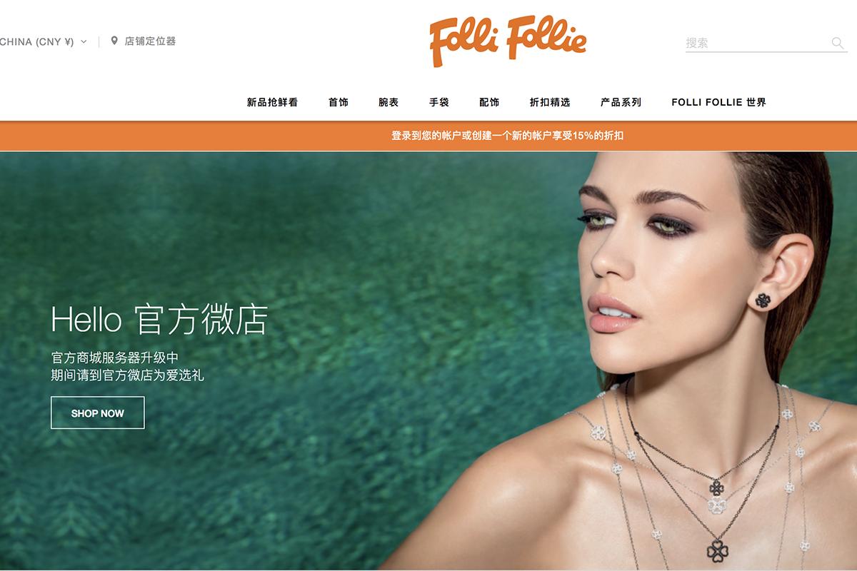 深陷财务风波中的希腊珠宝龙都国际娱乐 Folli Follie 披露最新进展:初步财务审计将于8月完成