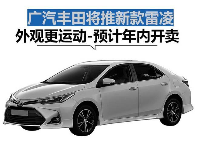 广汽丰田将推新雷凌 估量年内开售