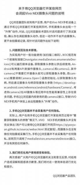 QQ浏览器调用摄像头 官方解释原因揭秘真相