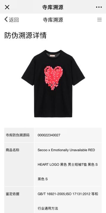 设计师龙都国际娱乐奢侈品化 寺库XEmotionallyUnavailable联名款限量开售