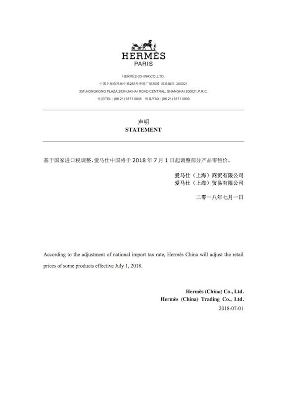 进口关税下降,爱马仕和LV在中国对部分产品进行调价