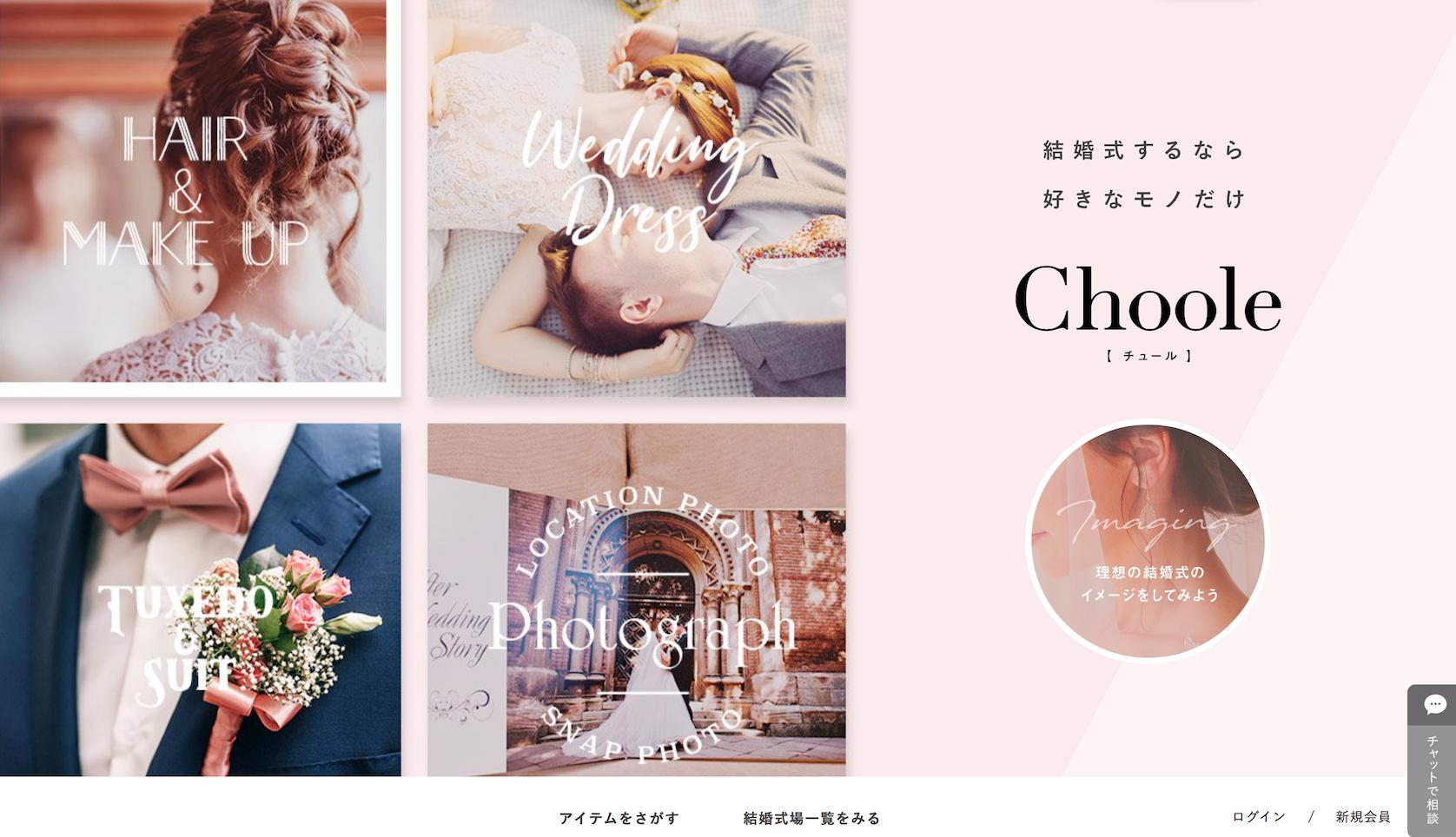 满足客户个性化需求,日本婚庆初创公司 REXIT 首推线上婚庆策划平台 Choole