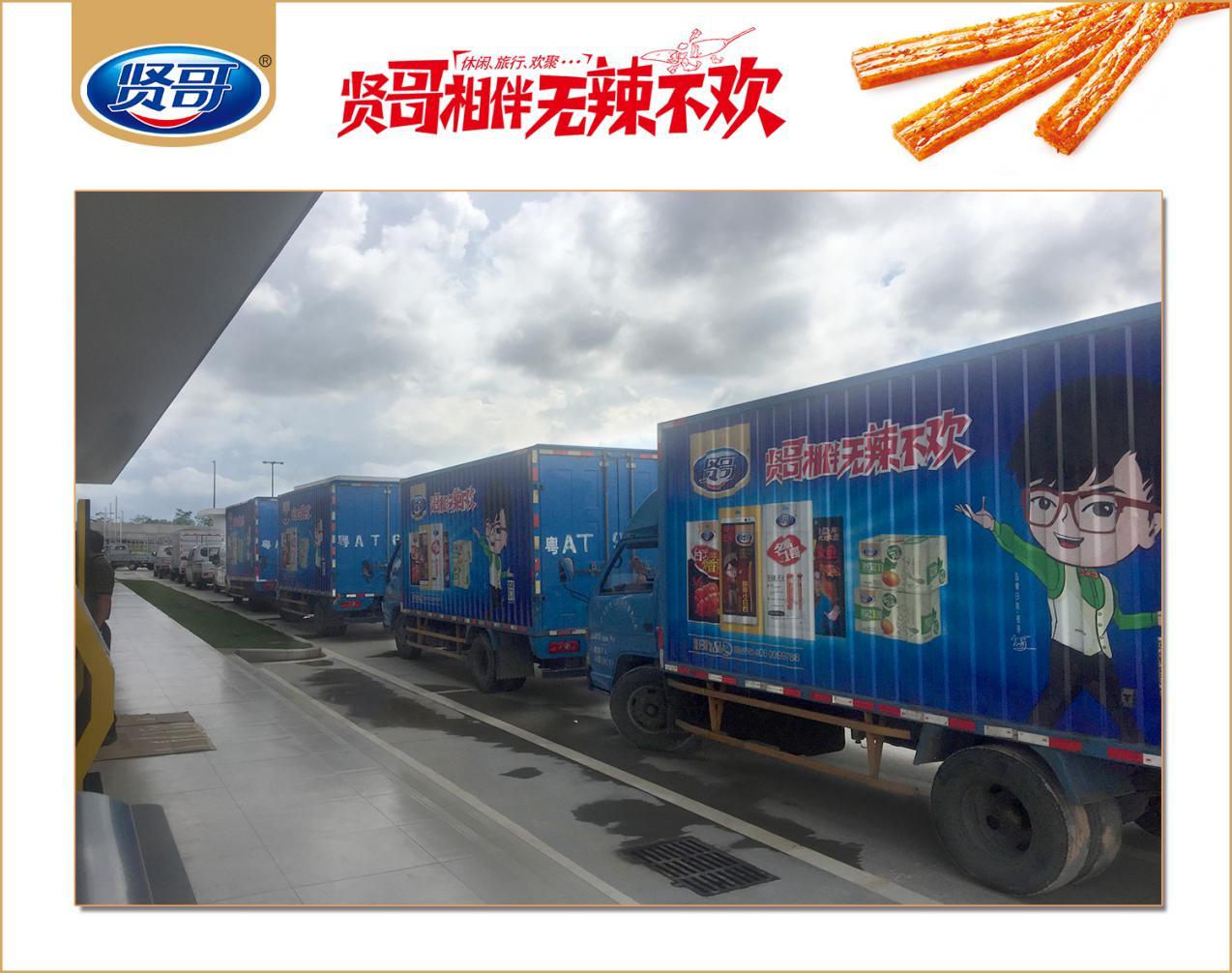 贤哥食品强化市场建设,实施品牌战略