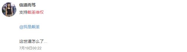 """《悟空》发表两年版权零收入,继李志后戴荃力举维权之""""棒""""!"""