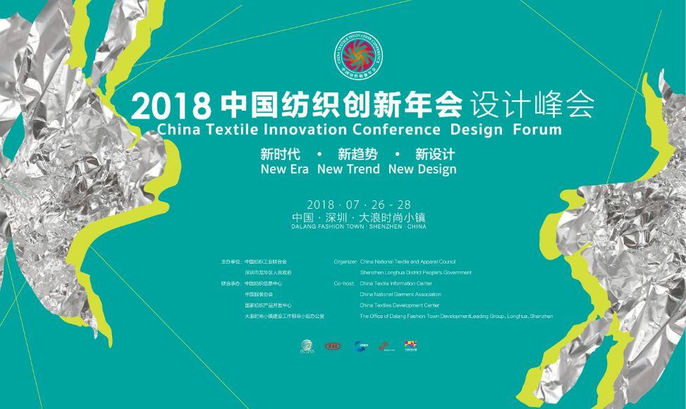 2019内衣展览会_2019年第29届上海华交会日用品展览会