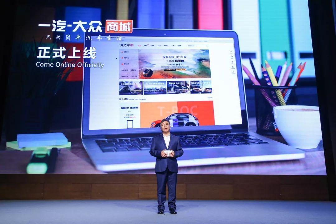 一汽-大众官方发布新电商平台 为新零售铺路