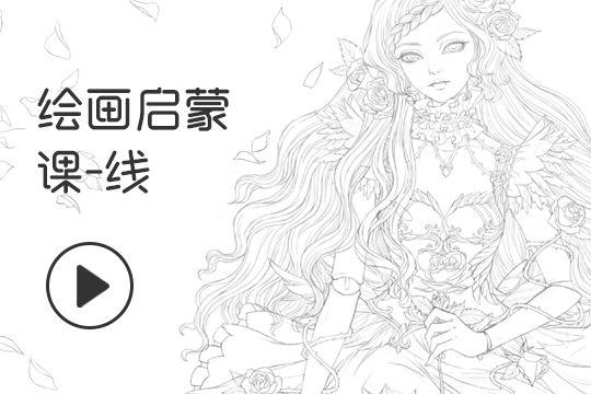 轻微课日韩插画特训班介绍