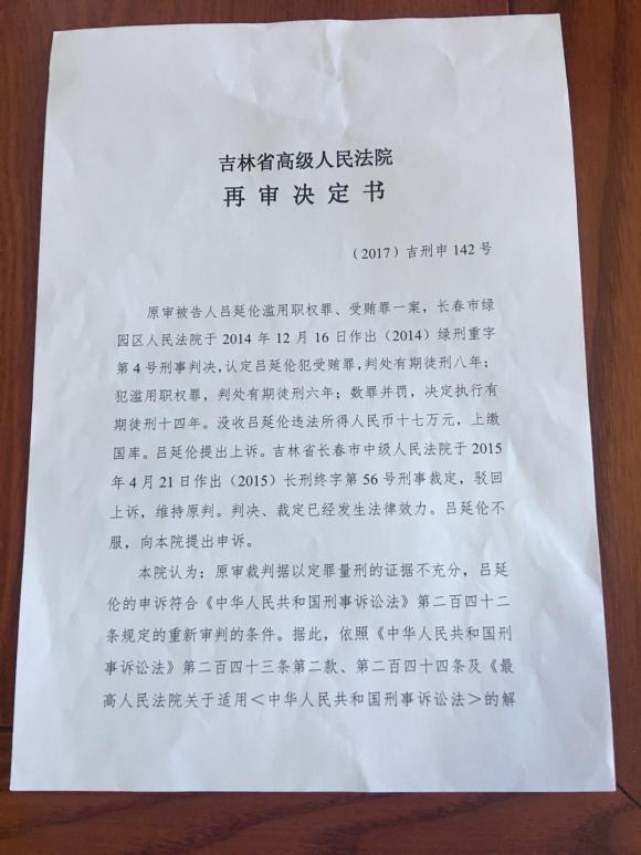 吉林吕延伦案陷僵局:再审决定书下来半年未开庭