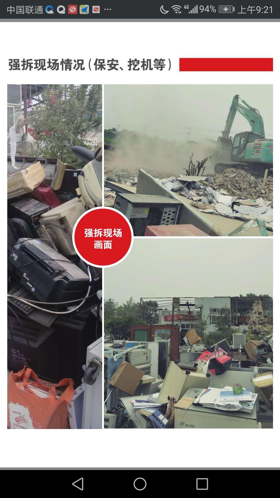北京南苑村干部一声强拆令_国家级高新企业上亿合法财产灰飞烟灭