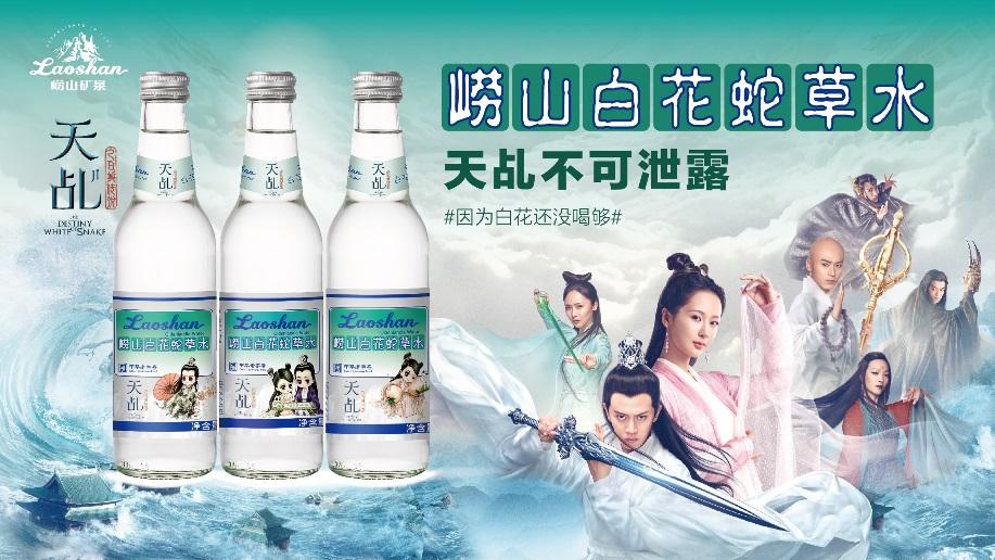 青岛旅游季,玩累了来瓶白花,消暑又止渴