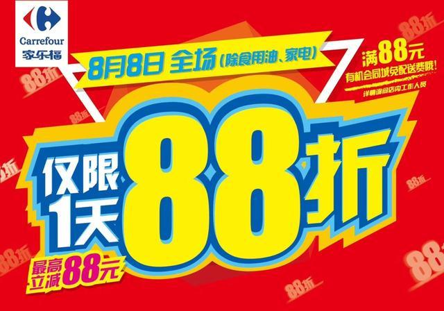 又双叒叕打折啦 家乐福全渠道88狂欢节疯狂来袭