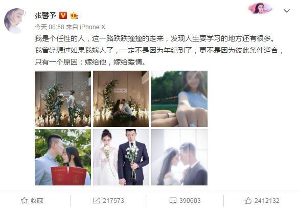 张馨予新婚升军嫂 娱乐圈祝福不断央广军事转载祝贺