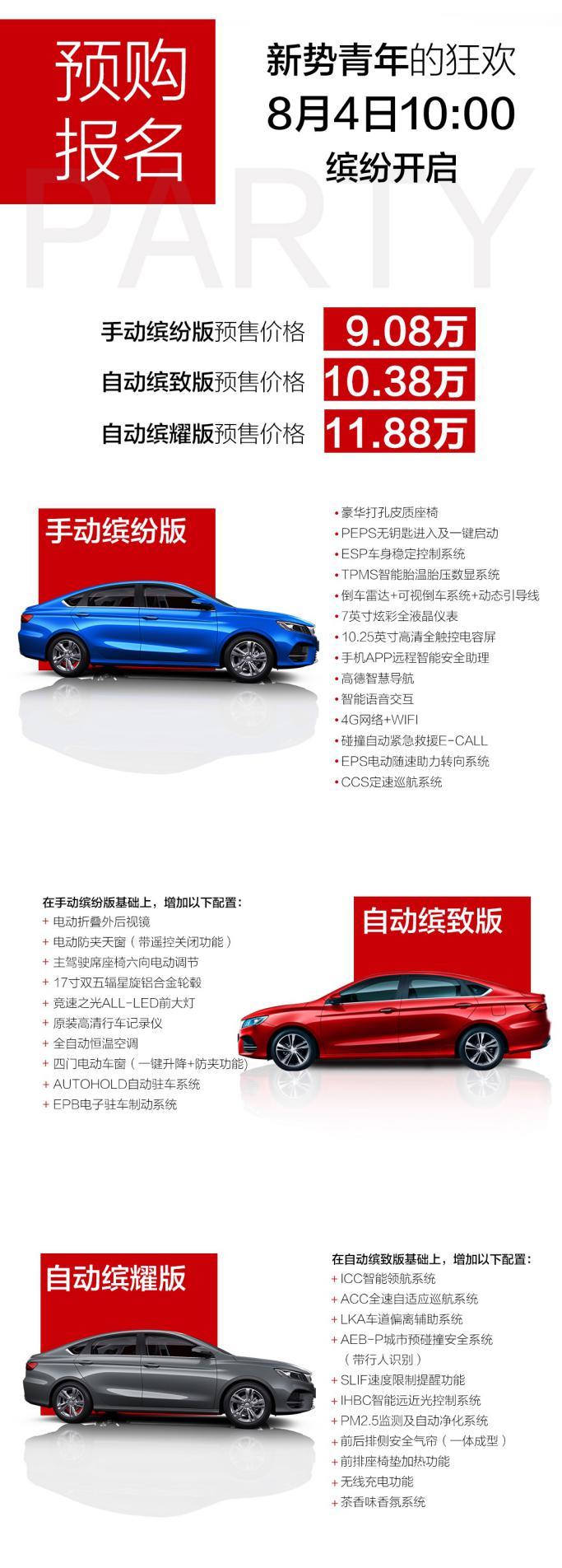 预售车型配置