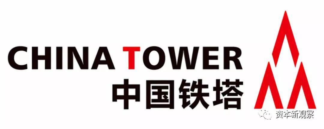 中国铁塔上市成最大IPO 降低重资产减少负债