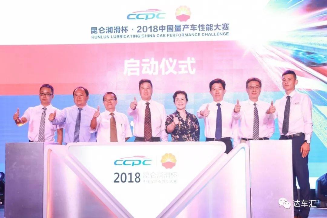 昆仑润滑杯?2018中国量产车性能大赛拉开帷幕