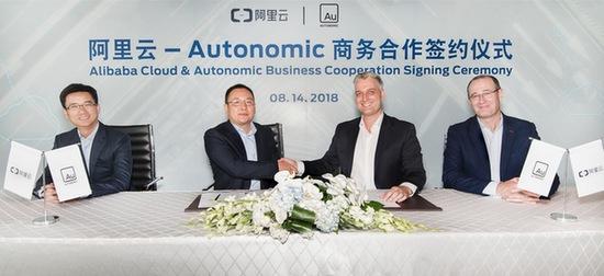 福特子公司Autonomic与阿里云签署合作备忘录