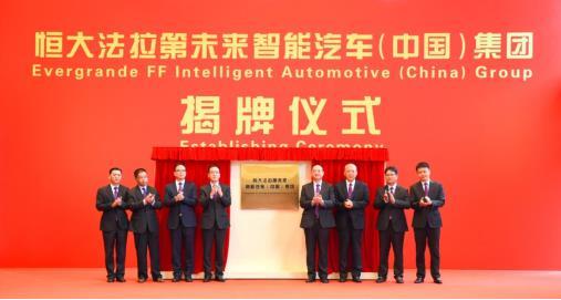 恒大法拉第未来中国总部成立 计划年产能500万辆