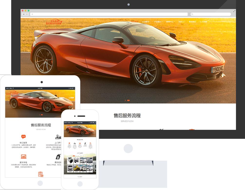 米拓模板:汽车行业网站模板推荐