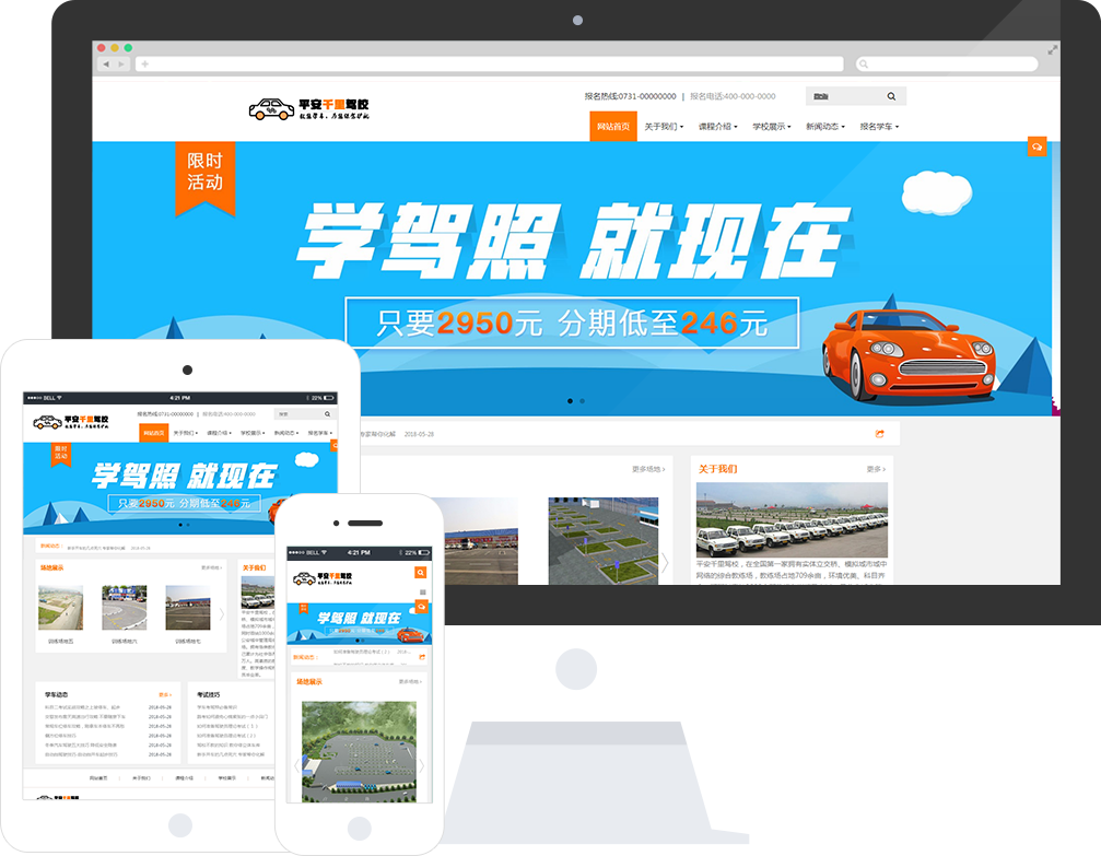 米拓模板:驾校网站模板推荐