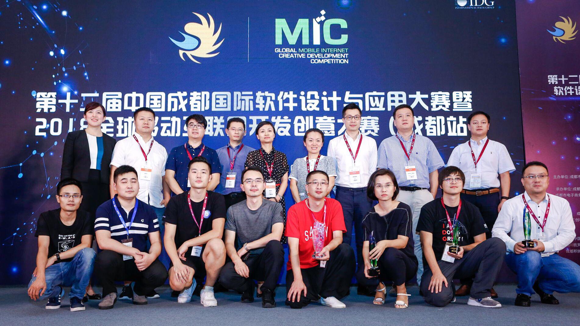 2018全球移动互联网开发创意大赛(MIC)成都站火爆开赛