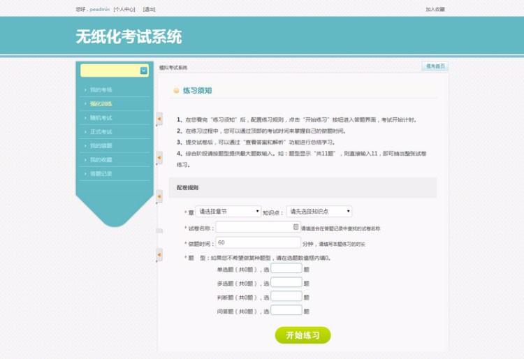 [源码] PHP在线模拟考试系统源码 高校稳定使用多功能考试系统程序