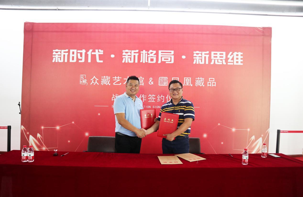 众藏艺术馆与凤凰藏品战略合作再开艺术新格局