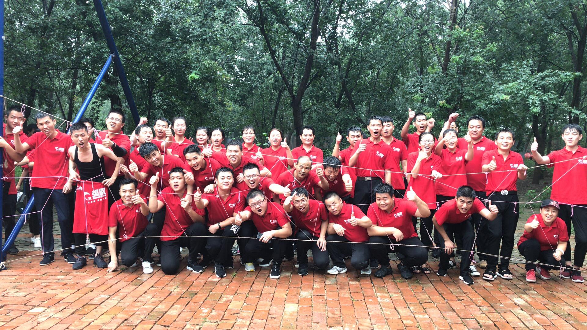 超星集团2018年第一期拓展训练圆满完成